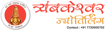 Trimbakeshwar Temple Logo, Trimbakeshwar Mandir