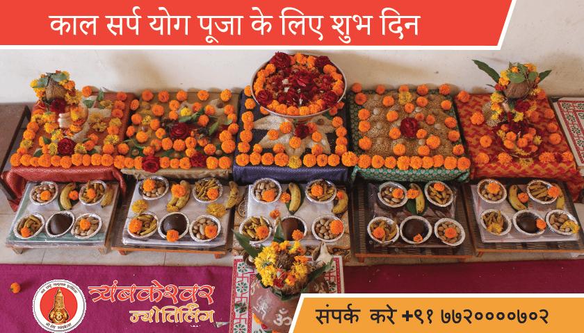 काल सर्प योग पूजा के लिए शुभ दिन और मुहूर्त