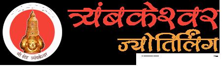 Trimbakeshwar Temple Logo